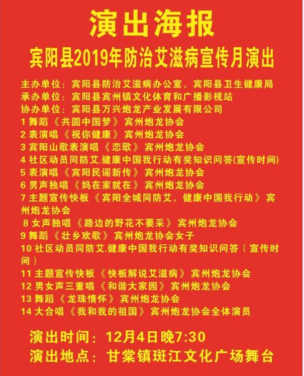 今晚县卫生健康局等到甘棠举办防艾宣传文艺晚会
