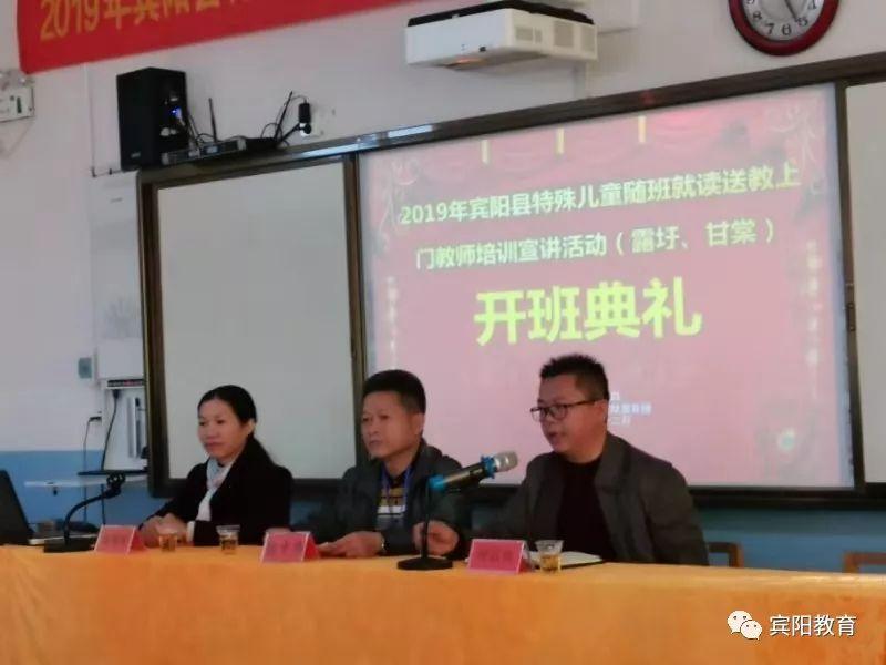 送教上门教师培训在甘棠镇中心学校举行