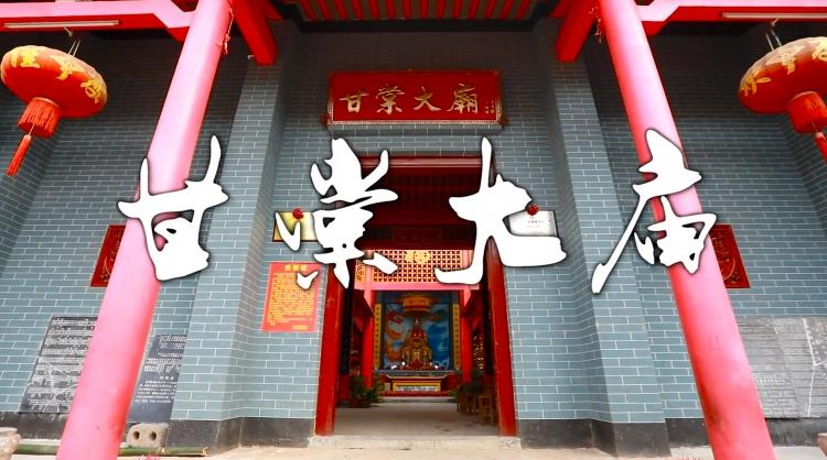 修缮后的甘棠大庙高清图片